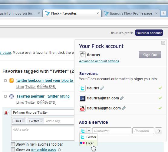 Новый Flock, или попытка сделать самый социальный браузер с нуля