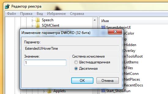 Как ускорить показ миниатюр в панели задач Windows 7