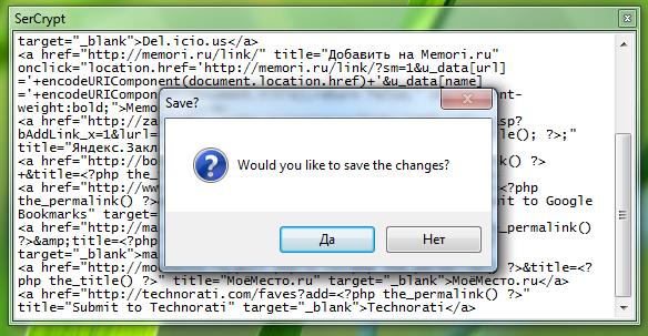 SerCript – очень простая улилита для шифрования текстовых заметок