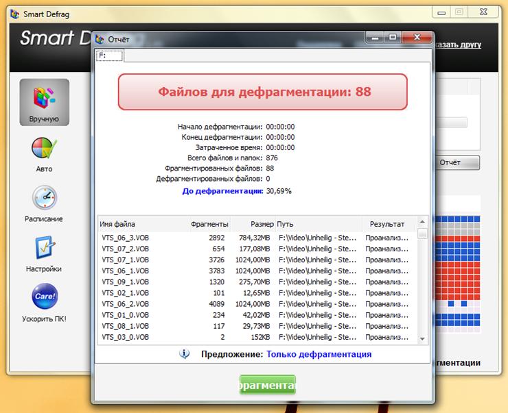 Удобная автоматическая дефрагментация дисков с помощью IObit SmartDefrag