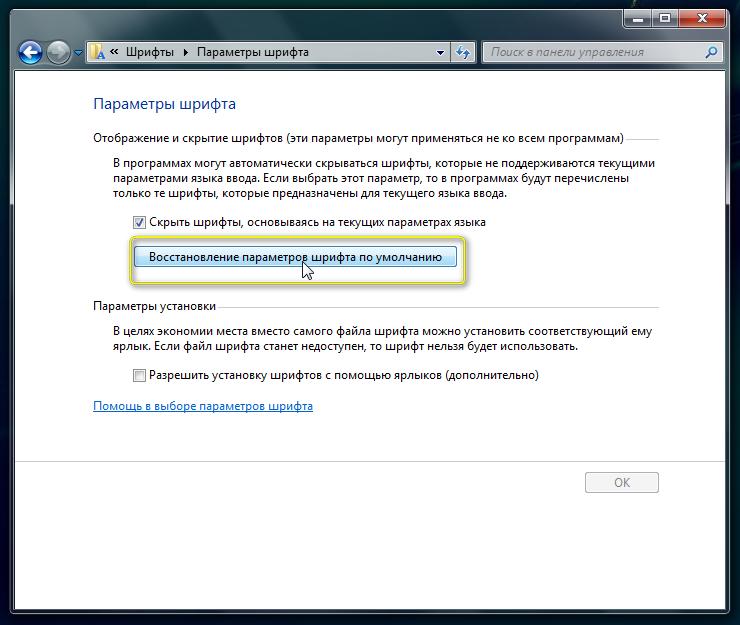 Как восстановить стандартный набор шрифтов в Windows 7