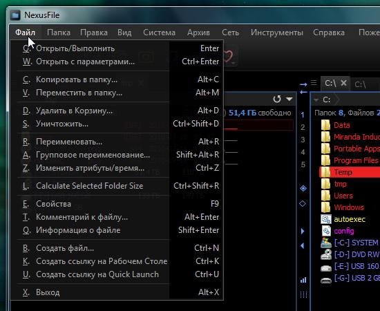 Красивый портабельный файловый менеджер NexusFile (1)