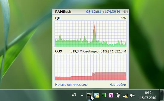 RAMRush - оптимизатор оперативной памяти (1)