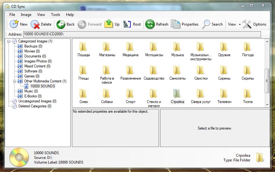 CD Sync - простой каталогизатор информации на оптических носителях
