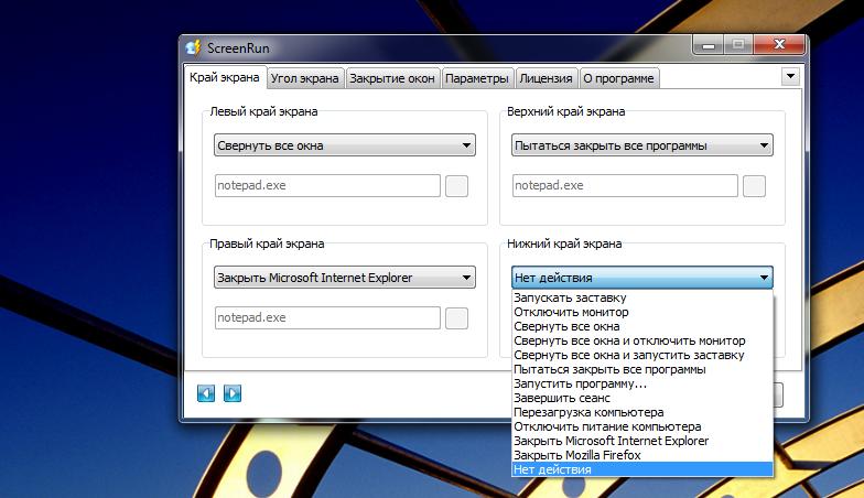 Screen Run - утилита для удобного управления программами