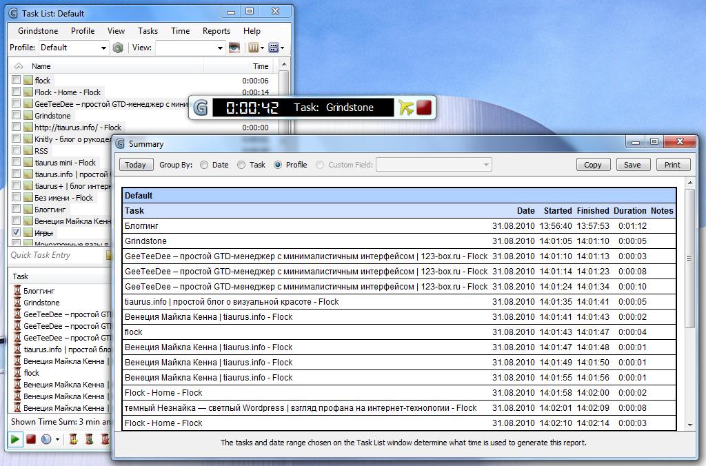 Grindstone - программа для управления временем