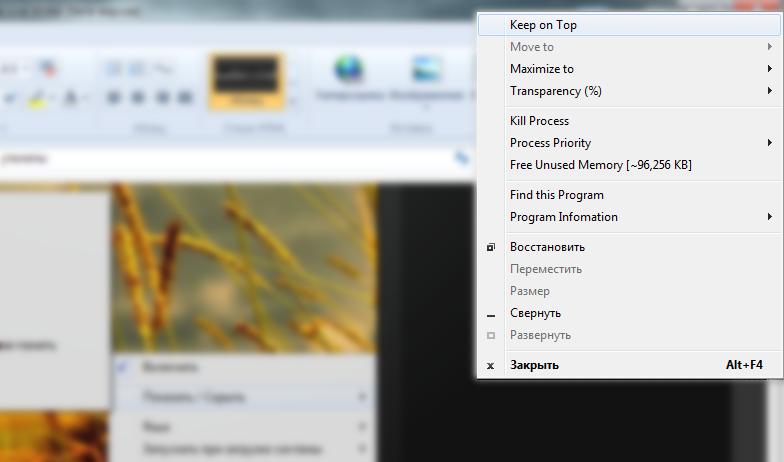 Moo0 WindowMenuPlus добавляет окнам новые возможности