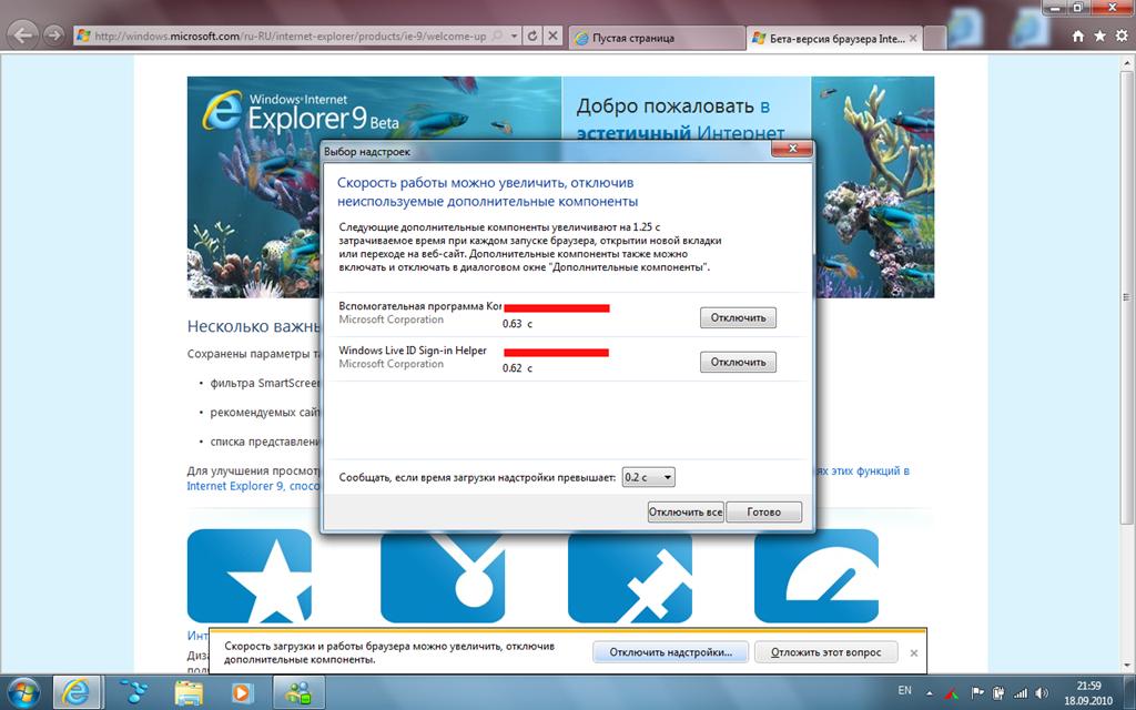 Internet Explorer 9 Beta - новый прорыв Microsoft или претензия на желтую майку лидера? (2)