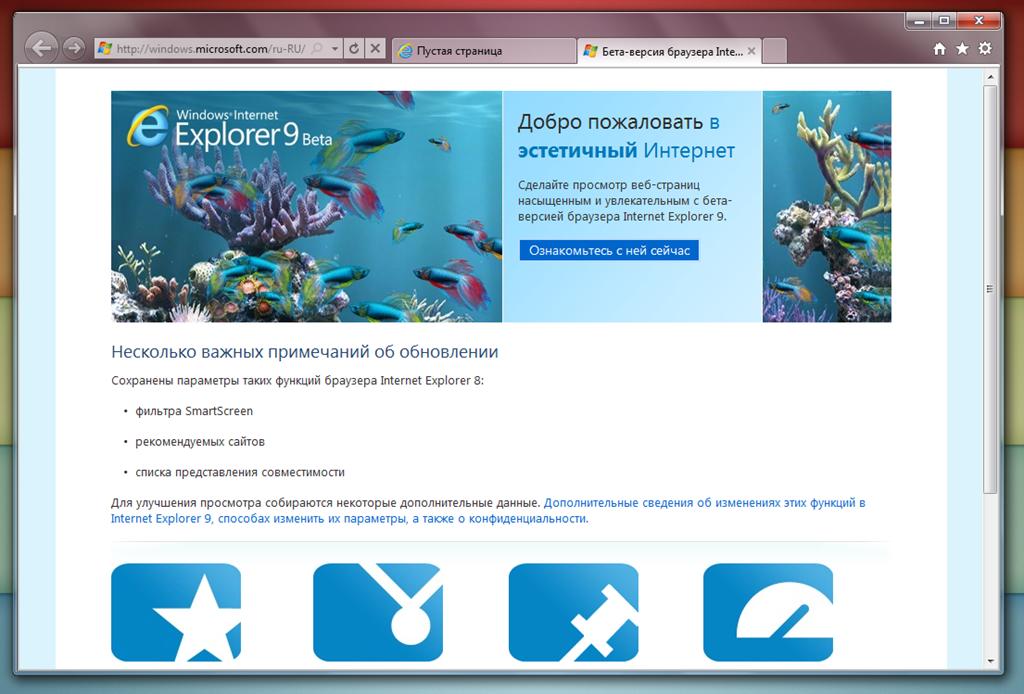 Internet Explorer 9 Beta - новый прорыв Microsoft или претензия на желтую майку лидера? (12)