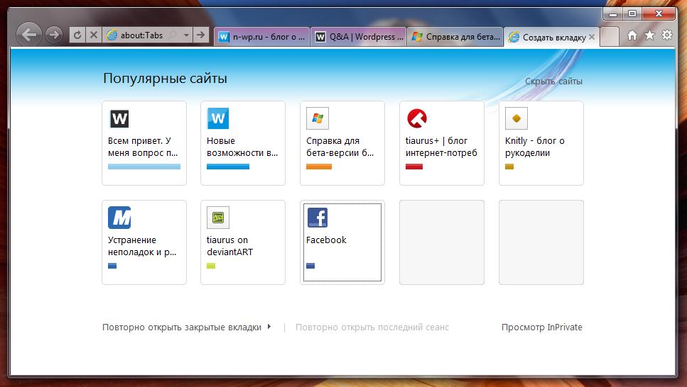 Internet Explorer 9 Beta - новый прорыв Microsoft или претензия на желтую майку лидера? (11)