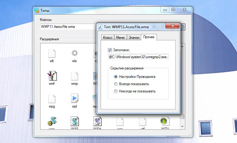 Types - утилита для работы с файловыми расширениями и ассоциациями