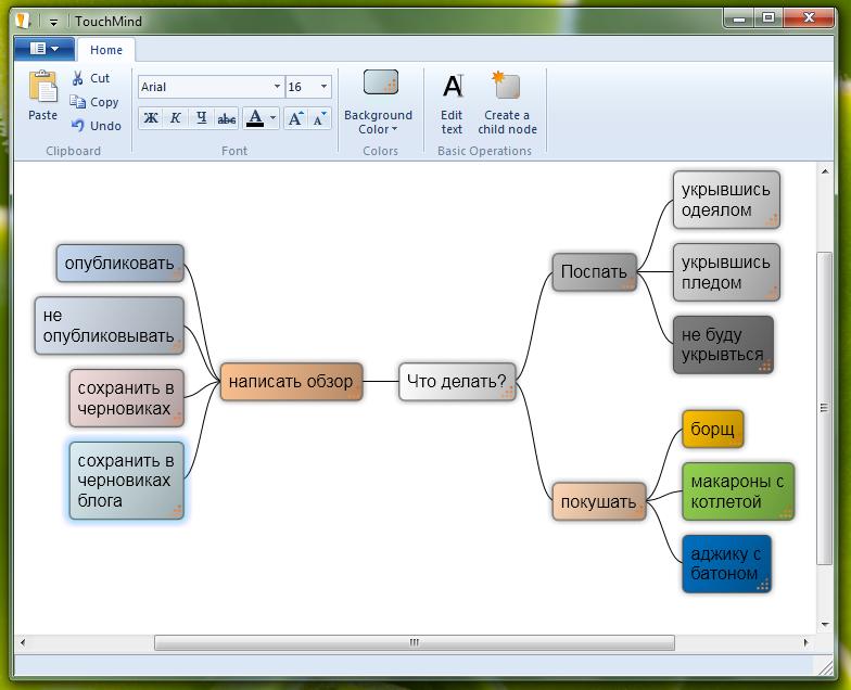 TouchMind - утилита для построения логических схем