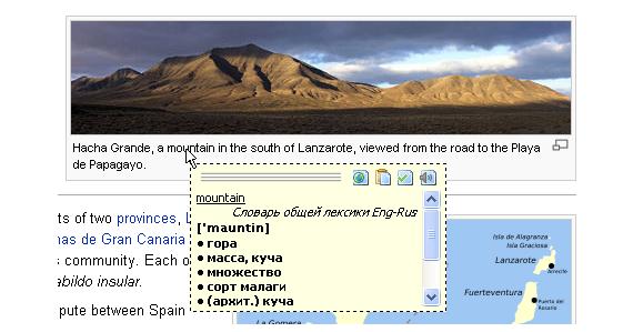 TranslateIt! — простой и удобный контекстный переводчик