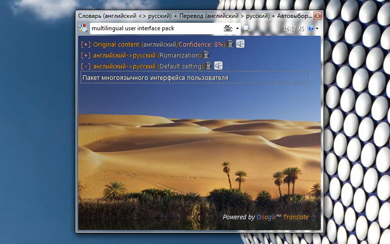Dictionary. NET — портабельный переводчик слов на базе Google Translate и Bing