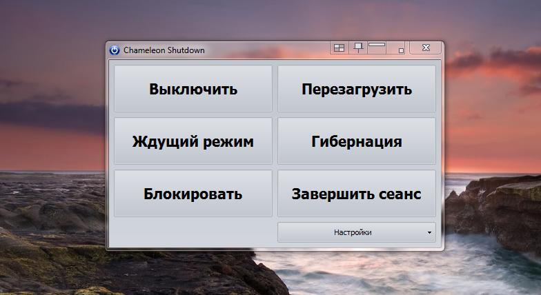 Chameleon Shutdown - альтернативный способ выключения Windows с параметрами
