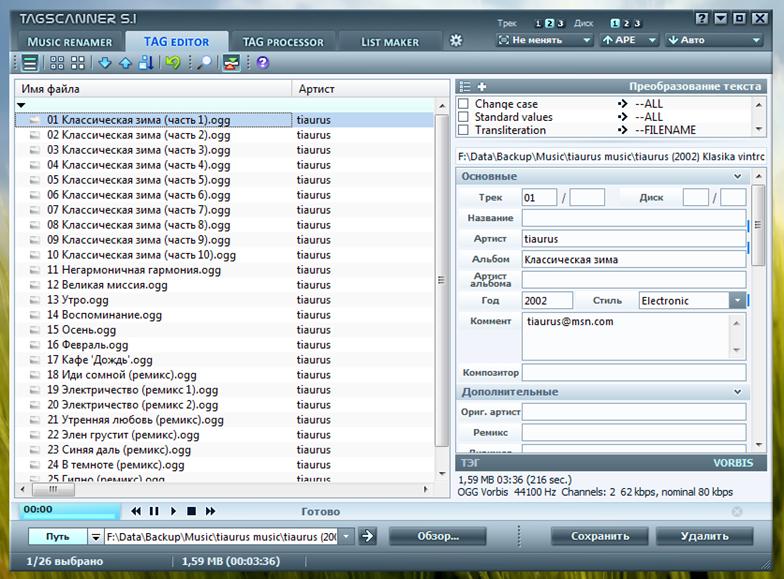 TagScanner - программа для управления тегами в музыкальных файлах