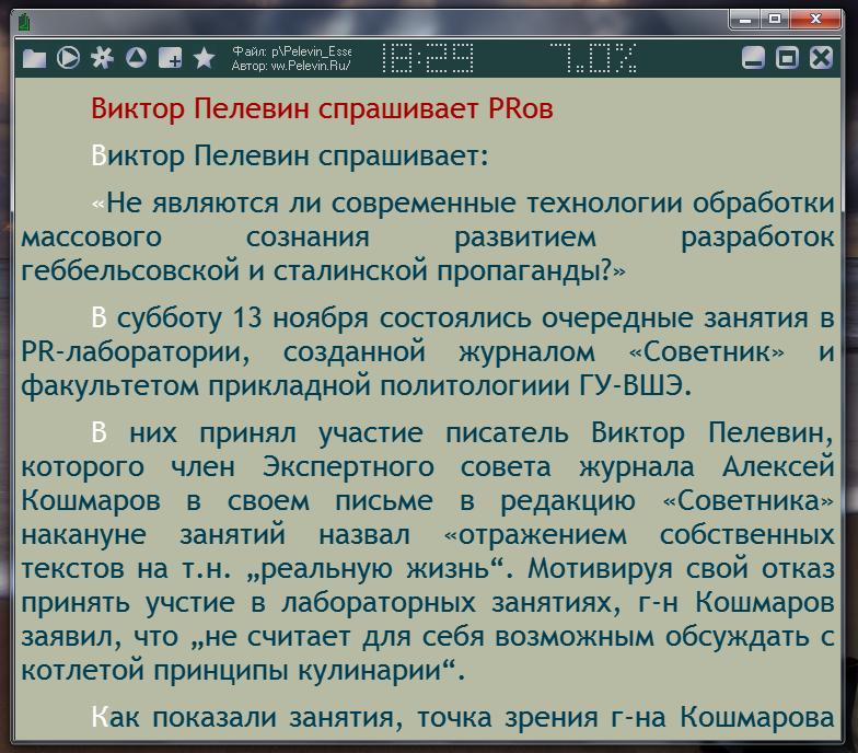 Ice Book Reader - удобная многофункциональная портабельная читалка электронных книг