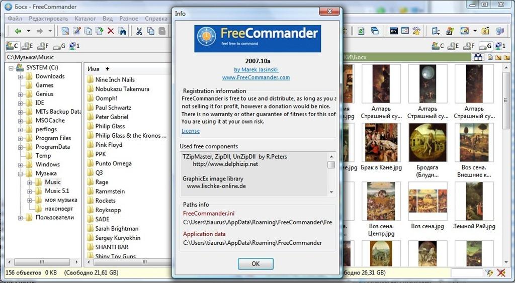 FreeCommander - бесплатный двух-панельный портабельный файловый менеджер