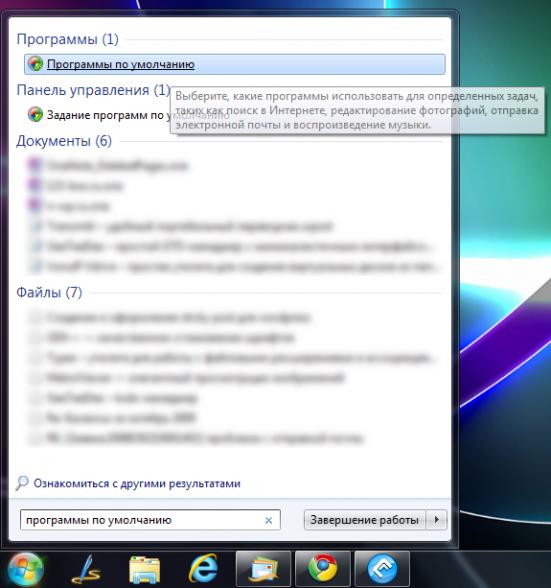 Как в Windows 7 вернуть файловые ассоциации в Windows Media Player
