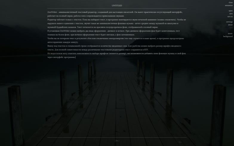 ZenWriter - буддийский текстовый редактор для журналистов-минималистов