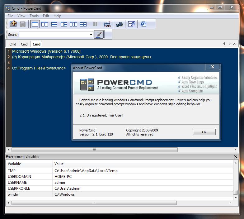PowerCMD - продвинутая командная строка