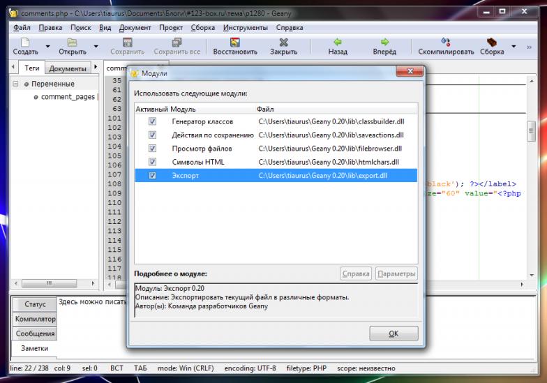 Geany - быстрый и легкий редактор программного кода