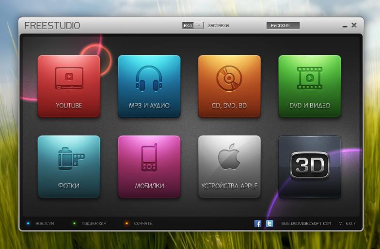 Free Studio - большой набор бесплатных программ для обработки мультимедийных файлов