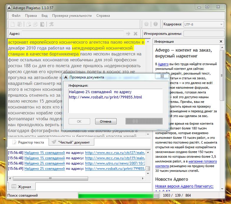 Advego Plagiatus - программа для проверки уникальности текста