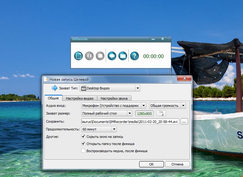 SMRecorder - простая программа для записи видео с веб-камеры и экрана монитора