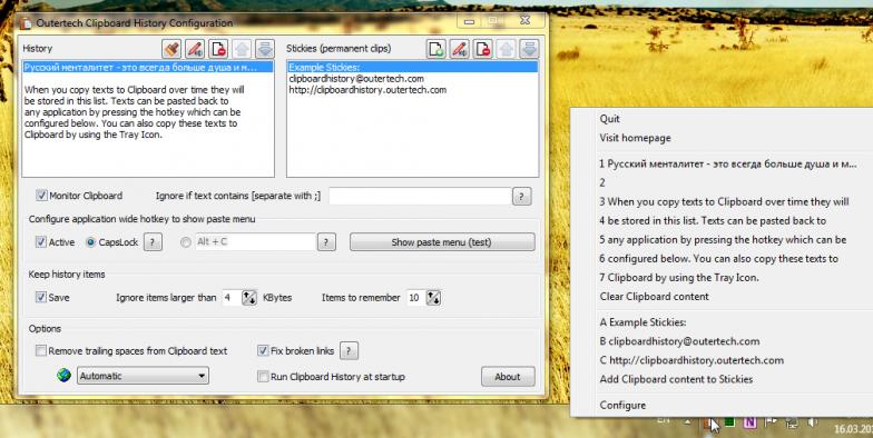 Clipboard History - портабельная программа, расширяющая функции буфера обмена
