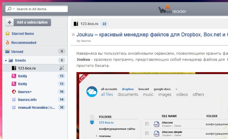 Webreader - программа для чтения RSS из Google Reader