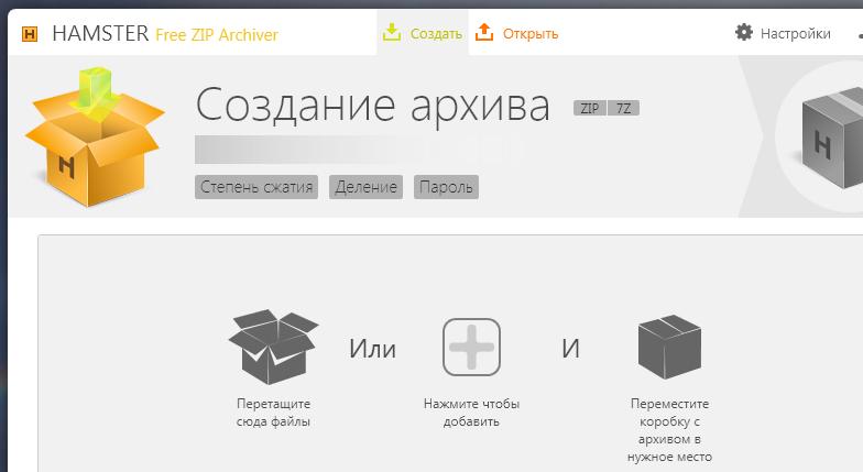 Hamster Zip Archiver - архиватор zip и 7z с нетривиальным интерфейсом