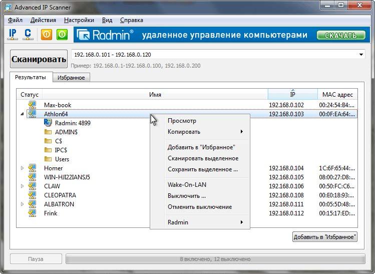 Advanced IP Scanner - продвинутый бесплатный сетевой сканер