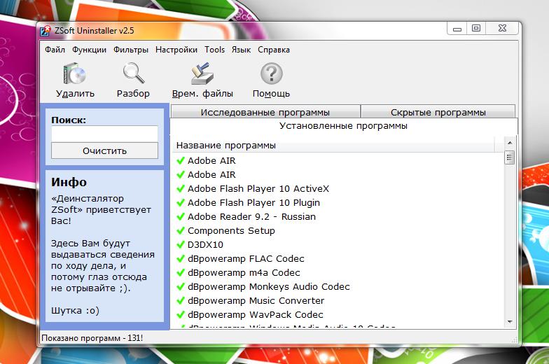 ZSoft Uninstaller - простая утилита для полного удаления программ