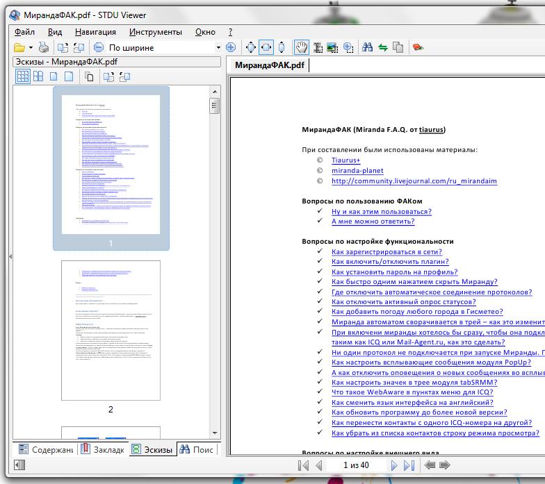 STDU Viewer - универсальный портабельный просмотрщик файлов