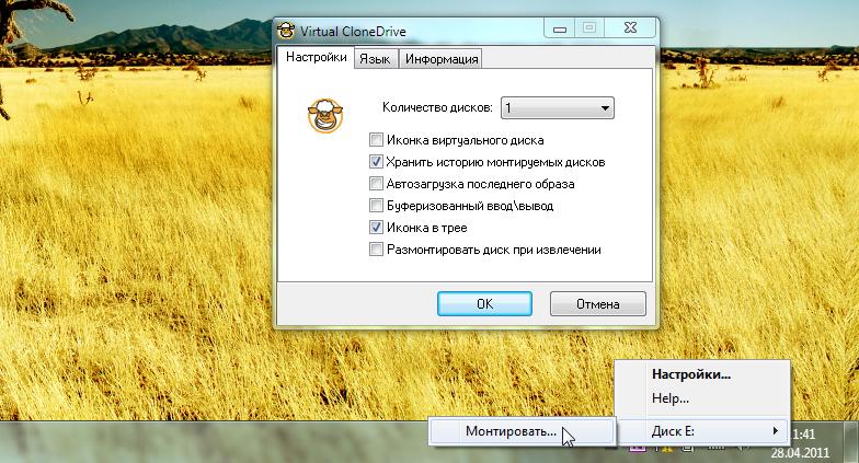 Virtual CloneDrive - простая программа для монтирования образов дисков