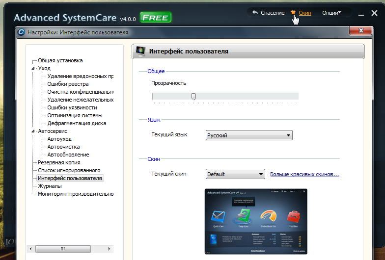 IObit Advanced SystemCare 4 - мощная универсальная система для оптимизации системы и обеспечения безопасности