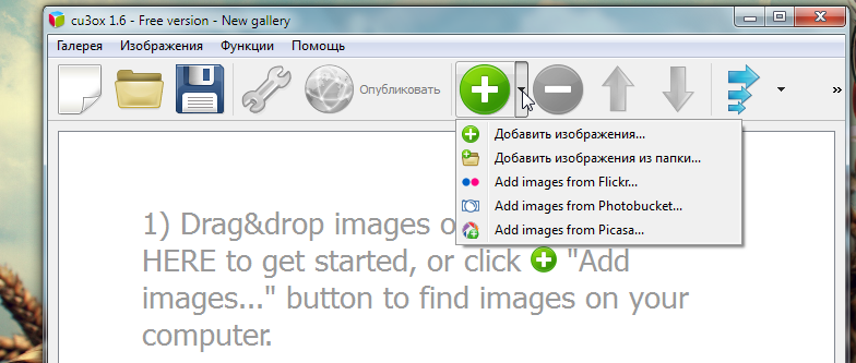 CU3OX - программа для создания 3D-галерей изображений