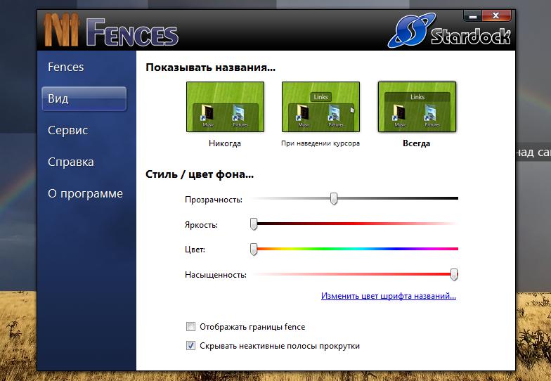 Fences - органайзер для файлов и ярлыков на рабочем столе