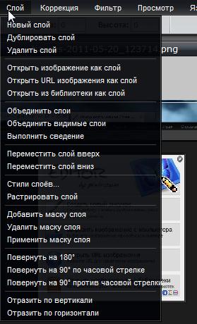 Pixlr - онлайновый сервис для создания скриншотов сайтов