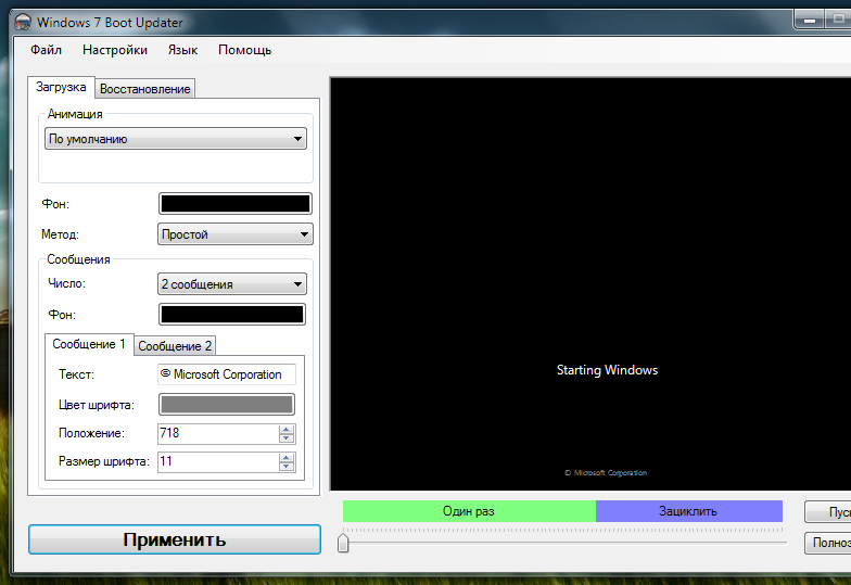 Windows 7 Boot Updater - программа, изменяющая окно загрузки системы