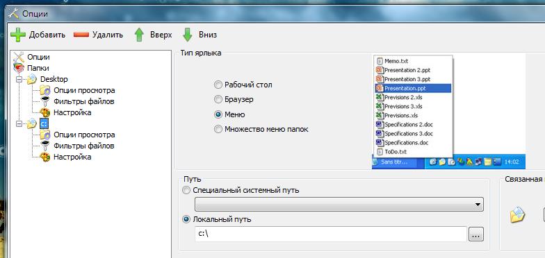 QuickWayFolder - утилита для быстрого доступа к избранным папкам