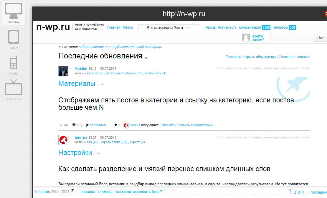Screenfly - веб-приложение, показывающее ваш сайт на экранах разных устройств