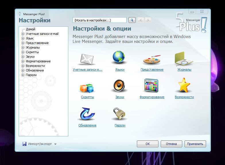 Messenger Plus! - мощное дополнение к Windows Live Messenger