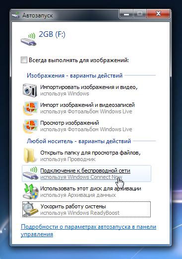 Как в Windows 7 автоматически подключаться к WiFi сети