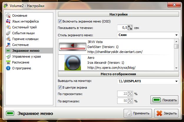 Volume2 - красивая программа для управления громкостью (1)