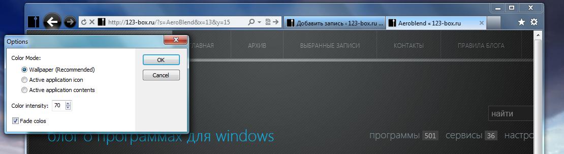 AeroBlend - приложение для изменения цветовой гамы Windows Aero