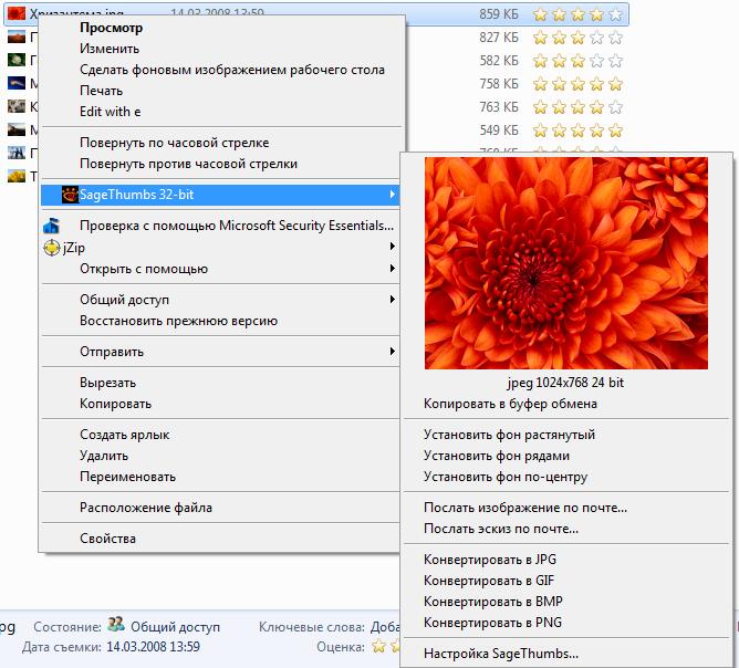 SageThumbs - утилита для предварительного просмотра и конвертации изображений