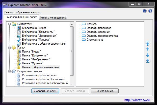 Explorer Toolbar Editor - добавление дополнительных кнопок на тулбар Проводника (2)