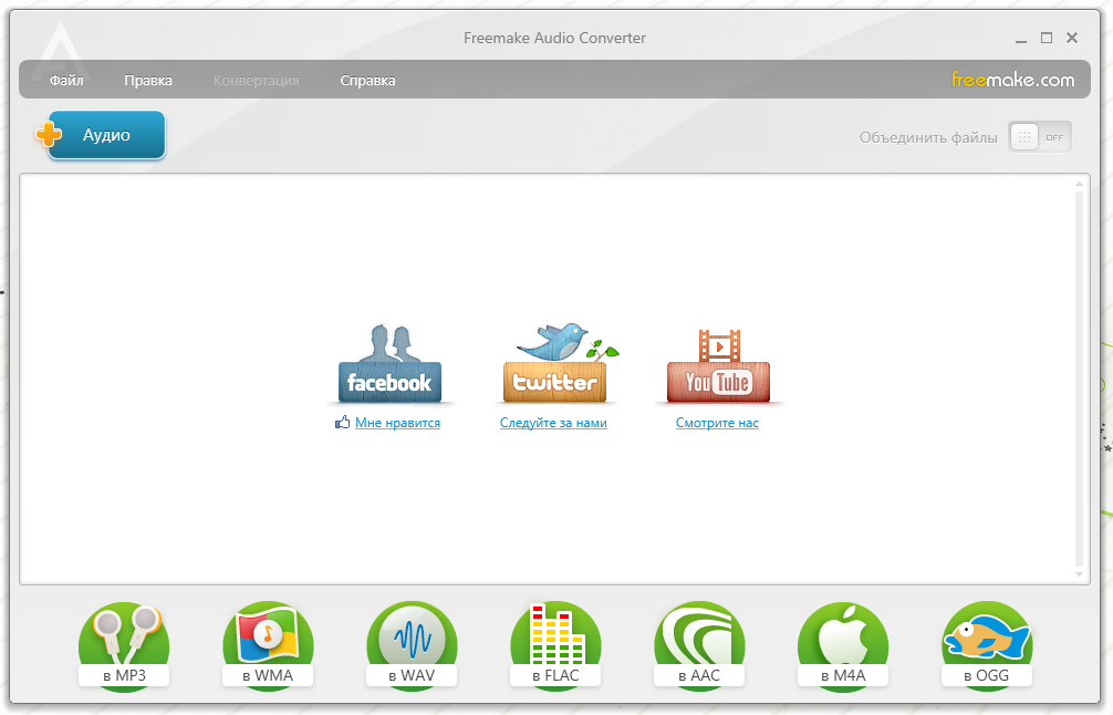 Freemake Audio Converter - стильный и функциональный аудио конвертер (4)